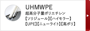 UHMWPE 超高分子量ポリエチレン【ソリジュール】【ハイモラー】【UPE】【ニューライト】【高ポリ】